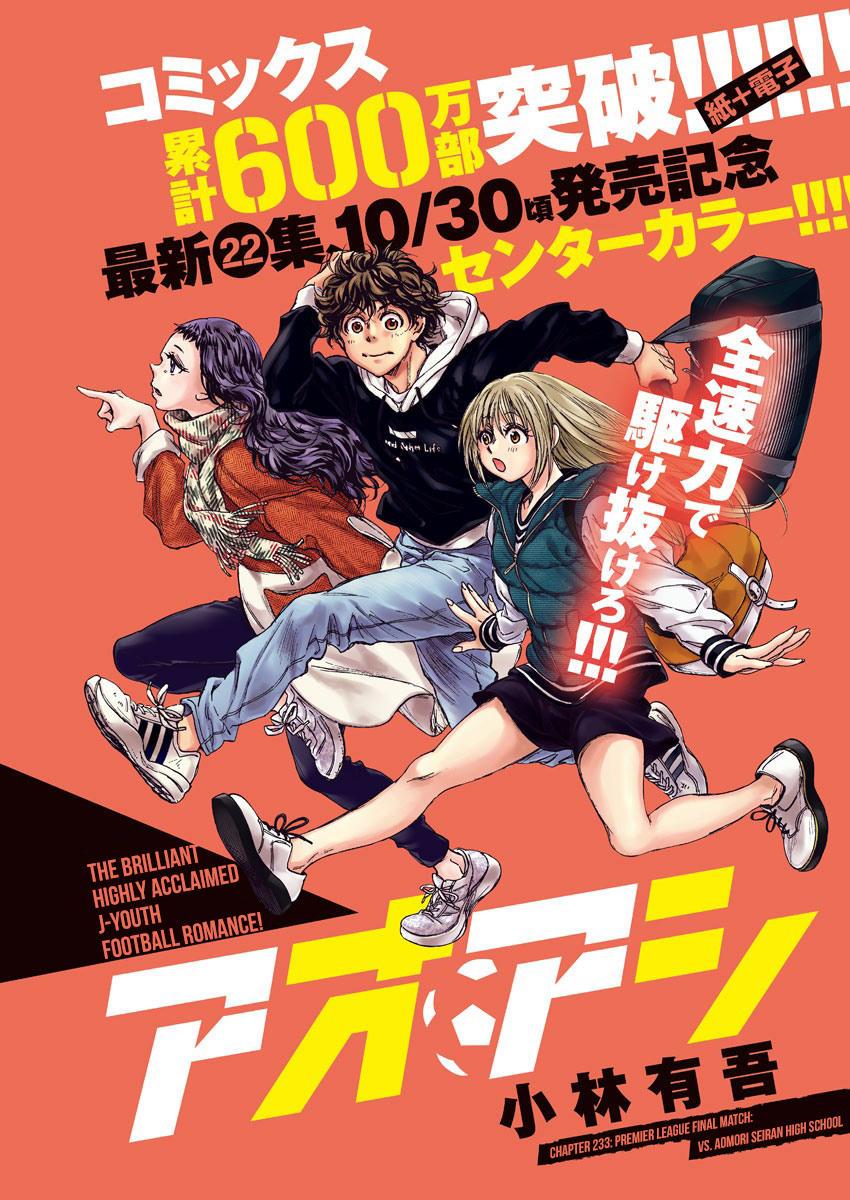 Ao Ashi Vol.23 Chapter 233: Premier League Final Match: Vs. Aomori Seiran High School page 2 - Mangakakalots.com