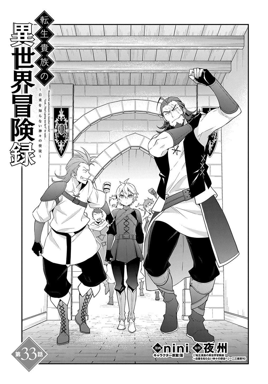 Tensei Kizoku No Isekai Boukenroku ~Jichou Wo Shiranai Kamigami No Shito~ Chapter 33 page 3 - Mangakakalots.com
