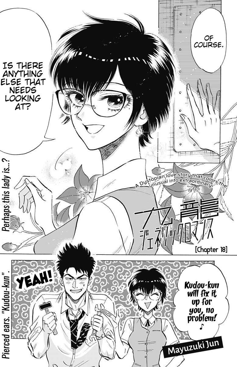 Kowloon Generic Romance Vol.3 Chapter 18 page 2 - Mangakakalots.com