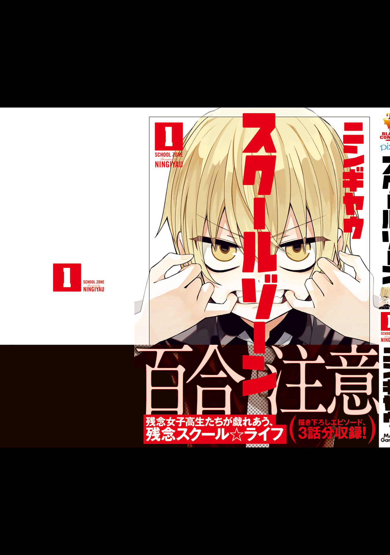 School Zone Vol.1 Chapter 29.3: Extra 3: What Kinda Type Is That? page 7 - Mangakakalots.com