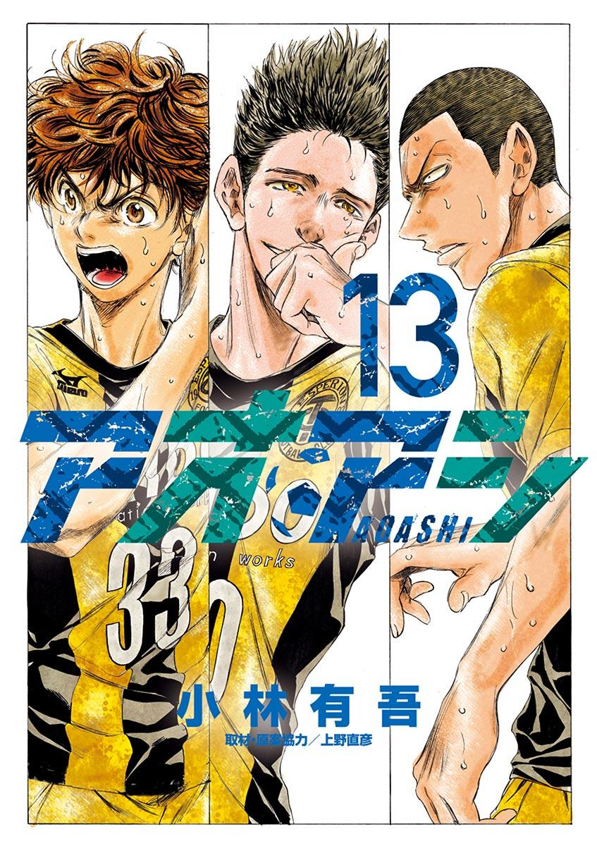 Ao Ashi Vol.13 Chapter 126: Premier League Seventh Match: Vs. Kashiwa Business High School page 2 - Mangakakalots.com