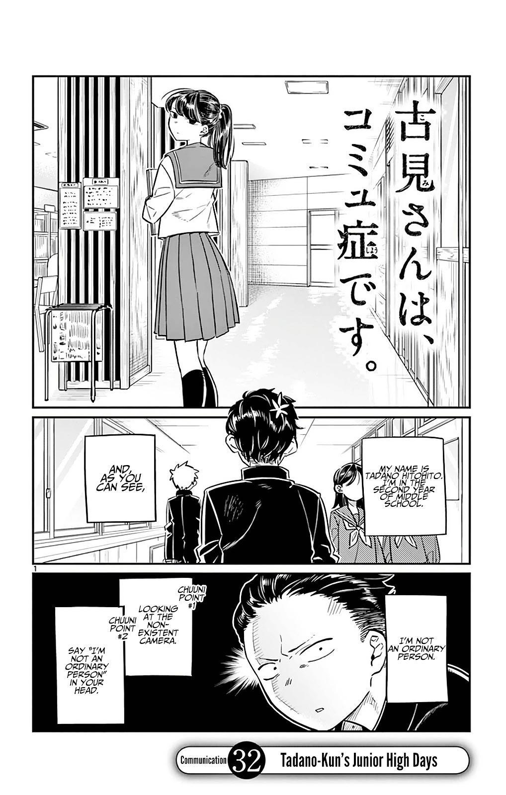 Komi-San Wa Komyushou Desu Vol.2 Chapter 32: Tadano-Kun's Junior High Days page 1 - Mangakakalot