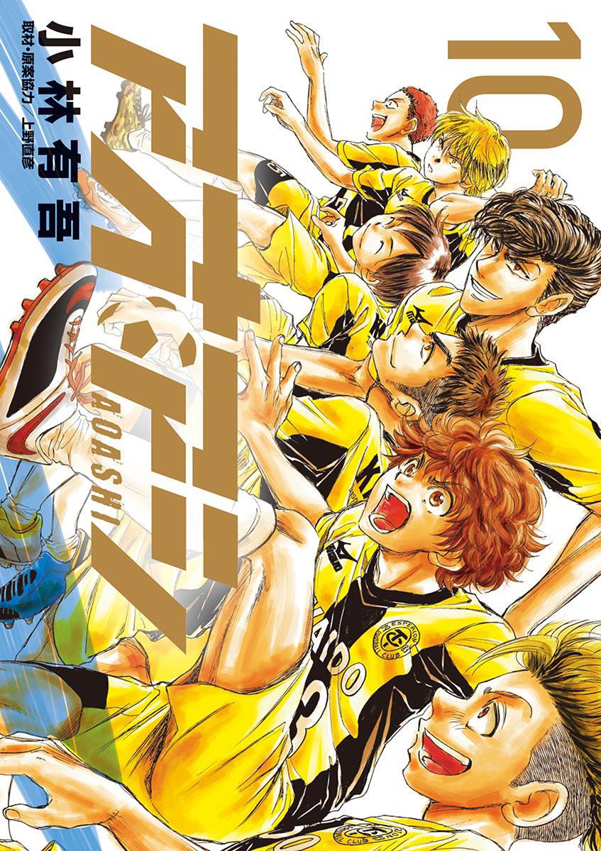 Ao Ashi Vol.10 Chapter 95: Direct Football page 1 - Mangakakalots.com