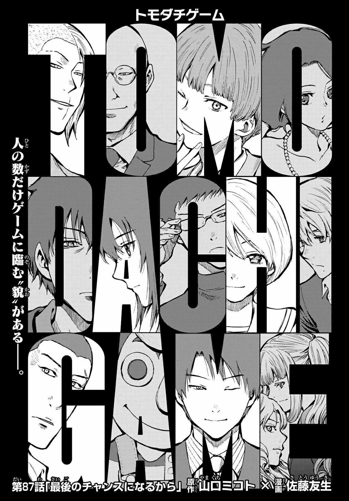 Tomodachi Game Chapter 87 page 4 - Mangakakalots.com