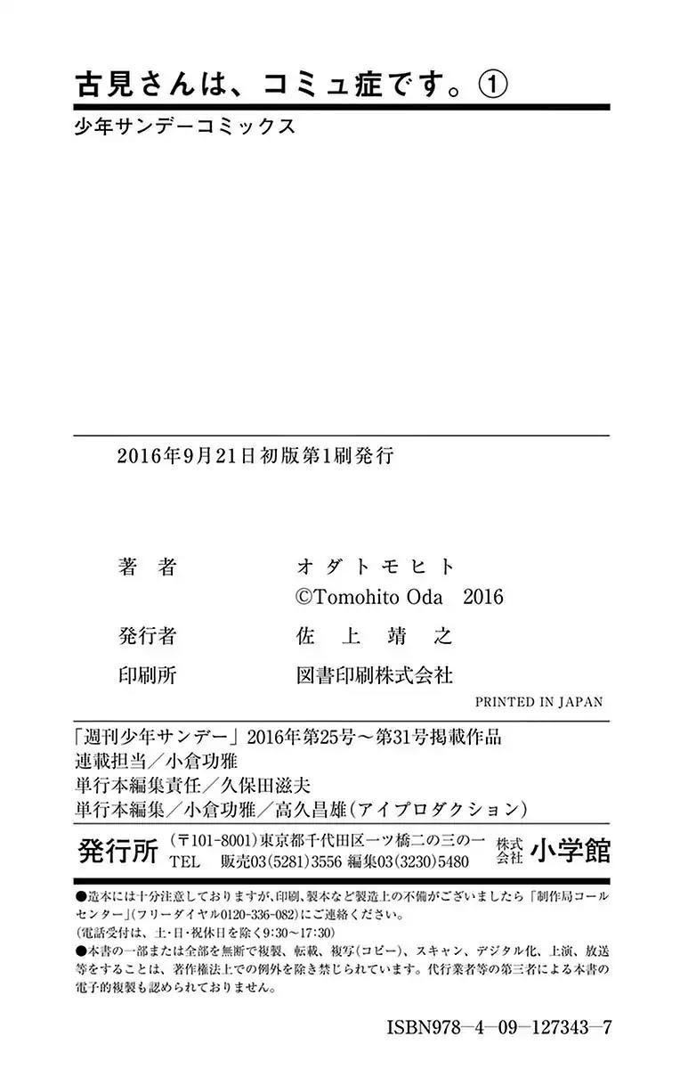 Komi-San Wa Komyushou Desu Vol.1 Chapter 19.5: Omake page 4 - Mangakakalot