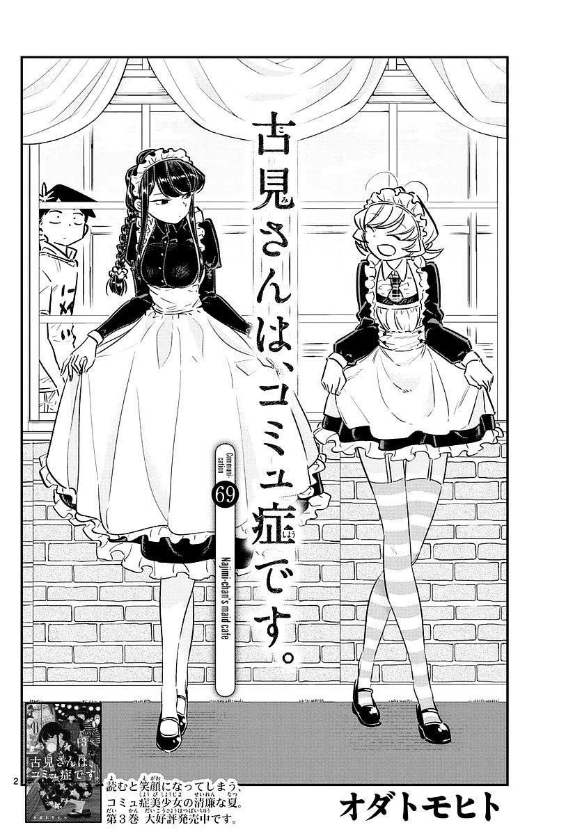 Komi-San Wa Komyushou Desu Vol.5 Chapter 69: Najimi-Chan's Maid Cafe page 2 - Mangakakalot