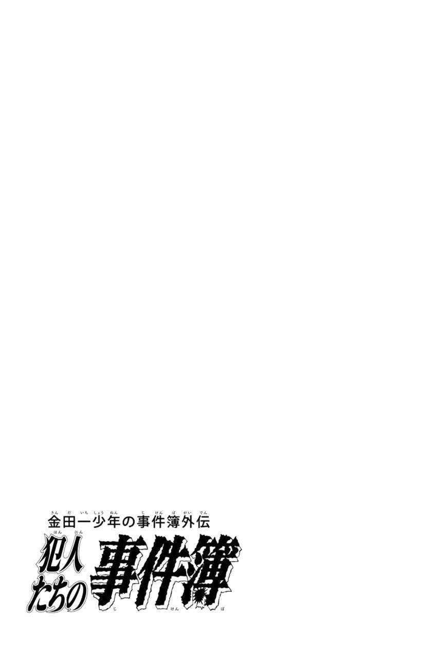 Kindaichi Shounen No Jikenbo Gaiden: Hannin-Tachi No Jikenbo Vol.2 Chapter 25: Hiren Lake Murder Case (4) page 19 - Mangakakalots.com