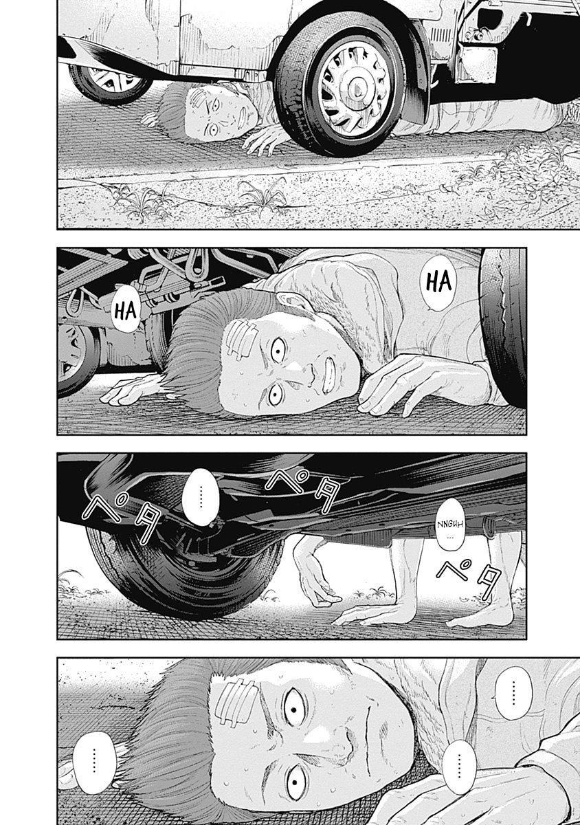 Libidors Vol.5 Chapter 47: What Do We Do...? page 12 - Mangakakalots.com