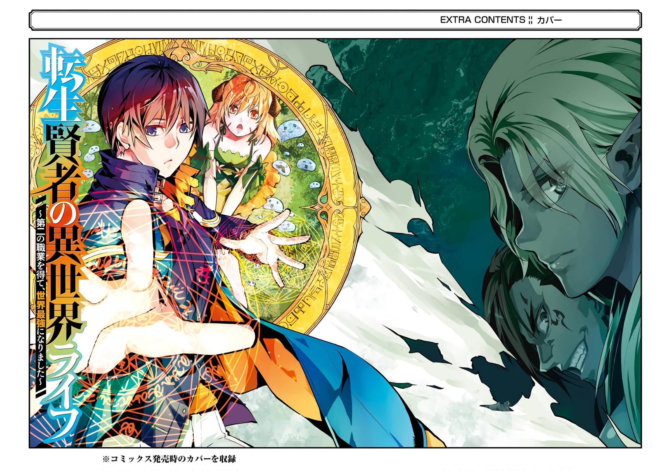 Tensei Kenja No Isekai Raifu ~Daini No Shokugyo Wo Ete, Sekai Saikyou Ni Narimashita~ Vol.5 Chapter 15: I Was Being Pursued page 67 - Mangakakalots.com