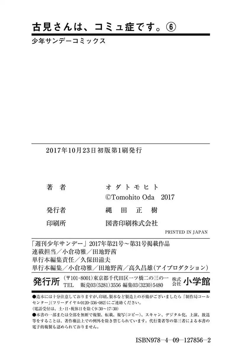 Komi-San Wa Komyushou Desu Vol.6 Chapter 85.5: Omake page 3 - Mangakakalot