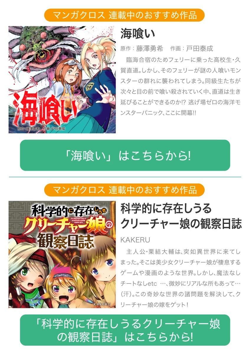 Dai Kyochuu Rettou Chapter 25.1: Full Stomach (Part 01) page 22 - Mangakakalots.com