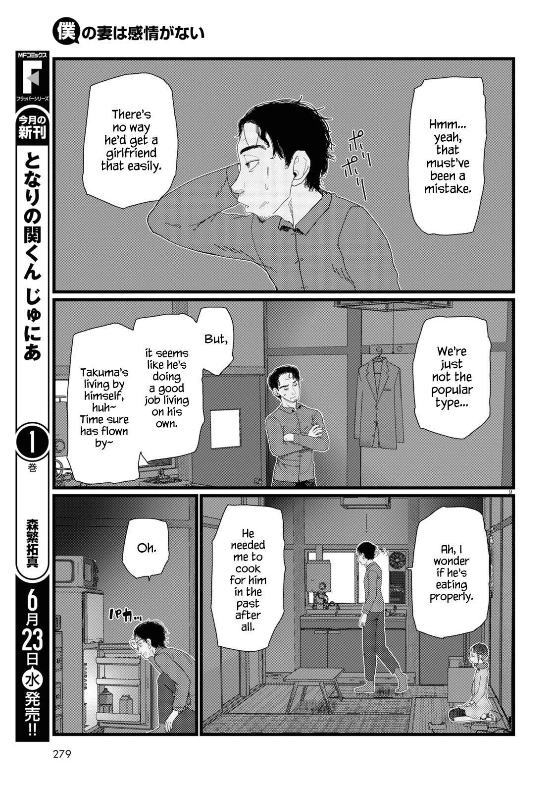Boku No Tsuma Wa Kanjou Ga Nai Chapter 22 page 9 - Mangakakalots.com