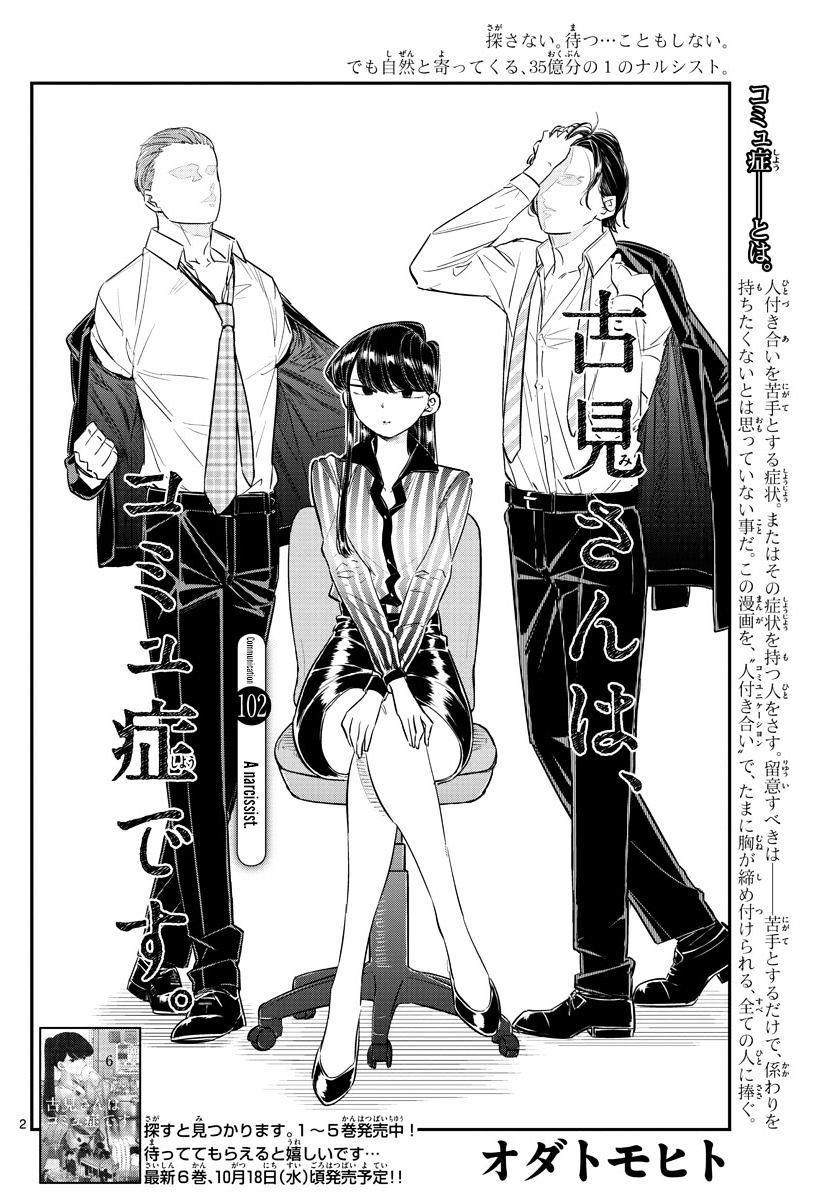 Komi-San Wa Komyushou Desu Vol.8 Chapter 102 : A Narcissist page 2 - Mangakakalot