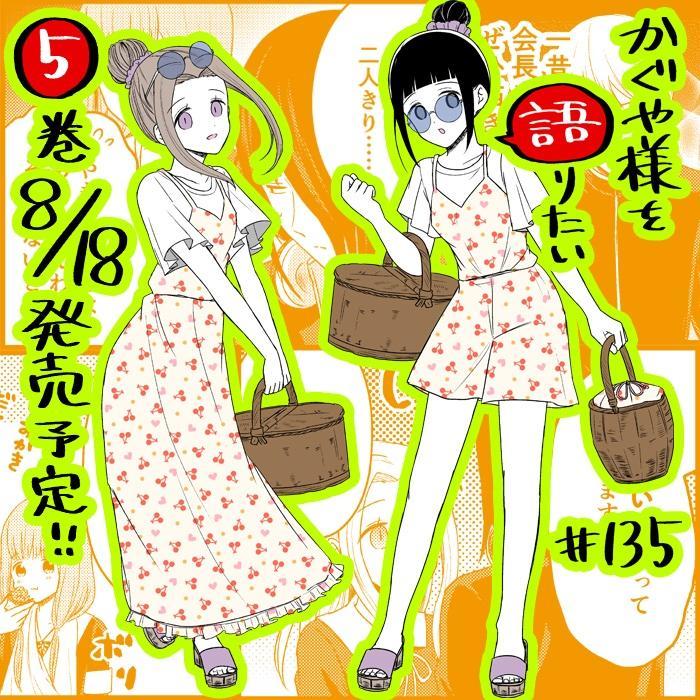 We Want To Talk About Kaguya Chapter 135 page 1 - Mangakakalots.com
