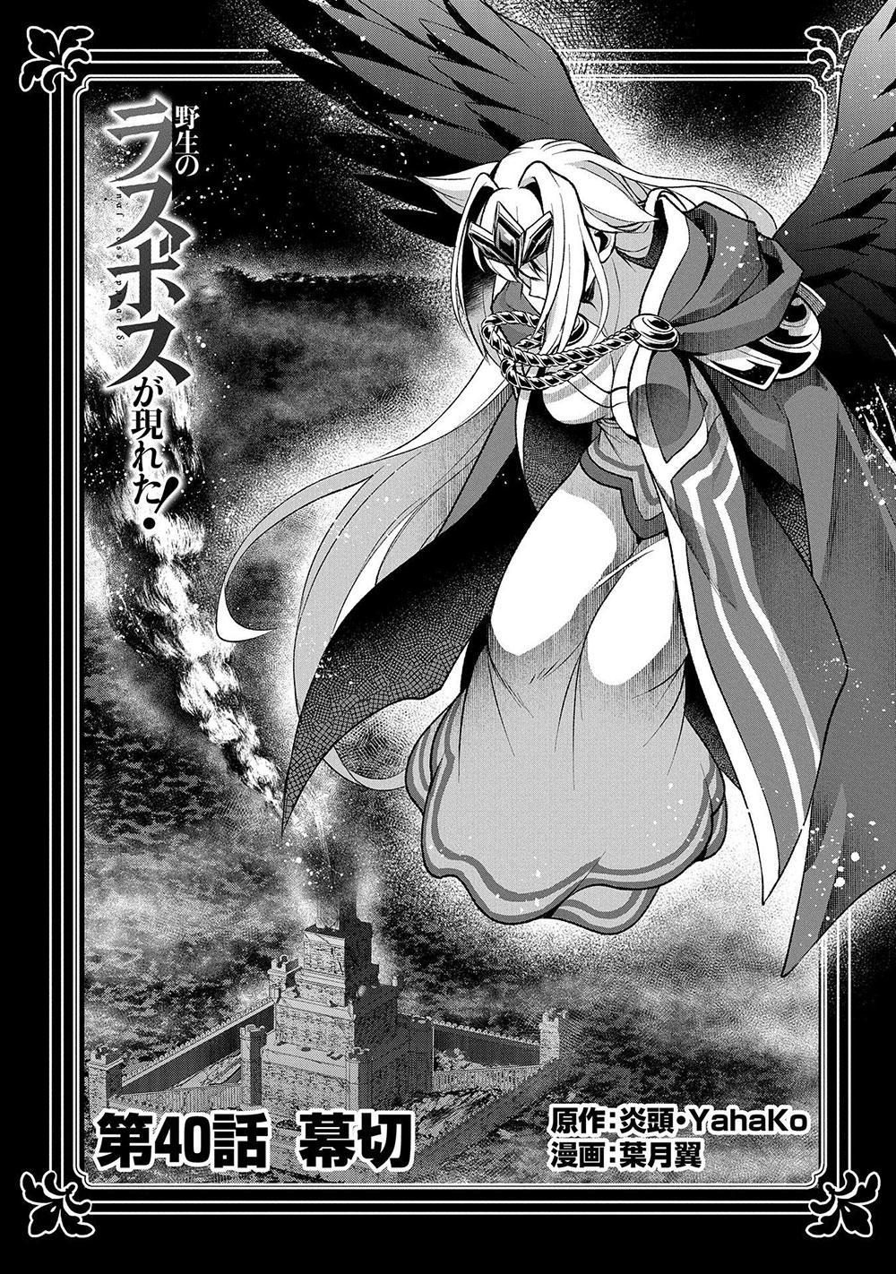 Yasei No Last Boss Ga Arawareta! Chapter 40 page 2 - Mangakakalots.com