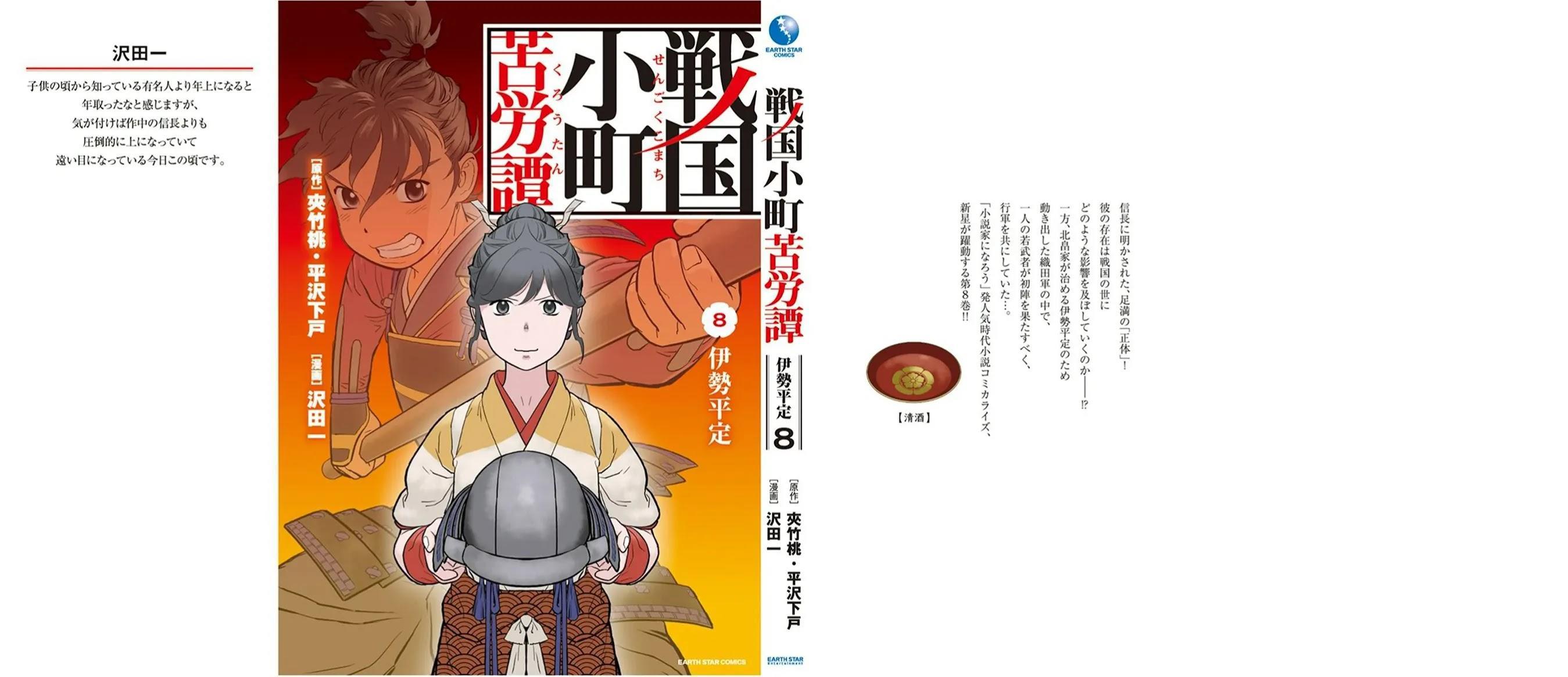 Sengoku Komachi Kurou Tan! Chapter 40 page 26 - Mangakakalots.com