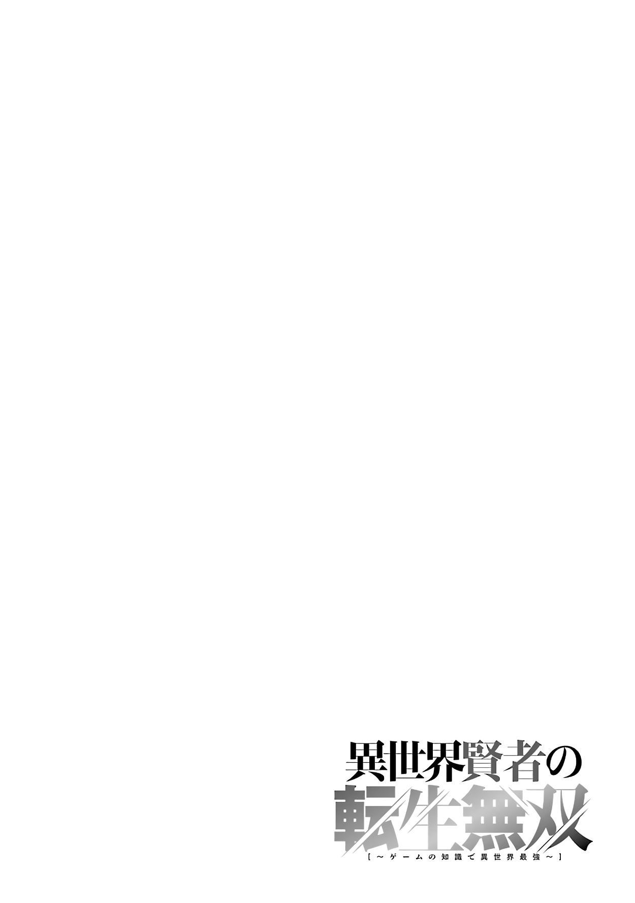Isekai Kenja No Tensei Musou ~Geemu No Chishiki De Isekai Saikyou~ Vol.3 Chapter 14.4: Milia's Determination page 2 - Mangakakalots.com