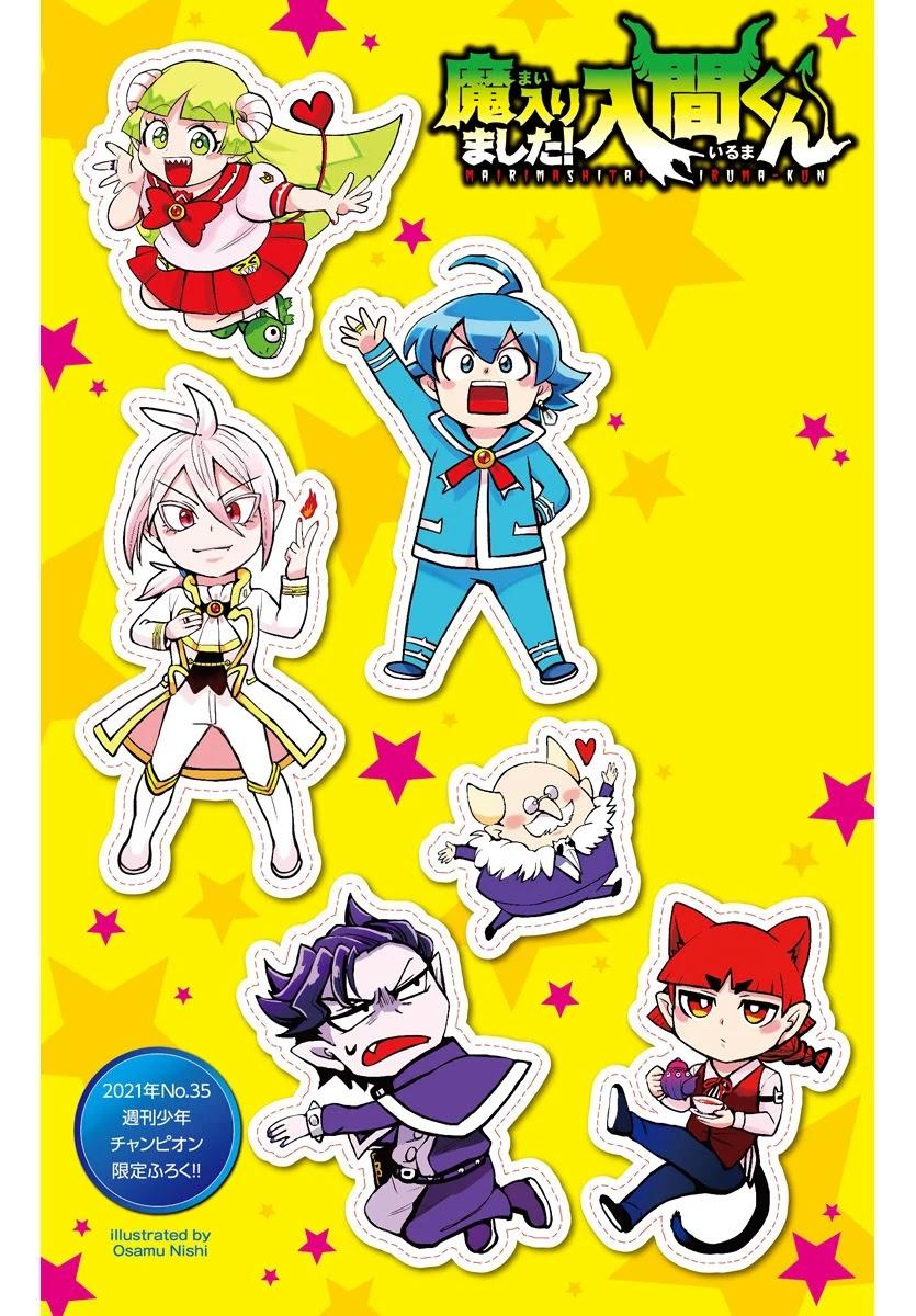 Mairimashita! Iruma-Kun Chapter 214: Welcome To Babyls! page 28 - Mangakakalots.com
