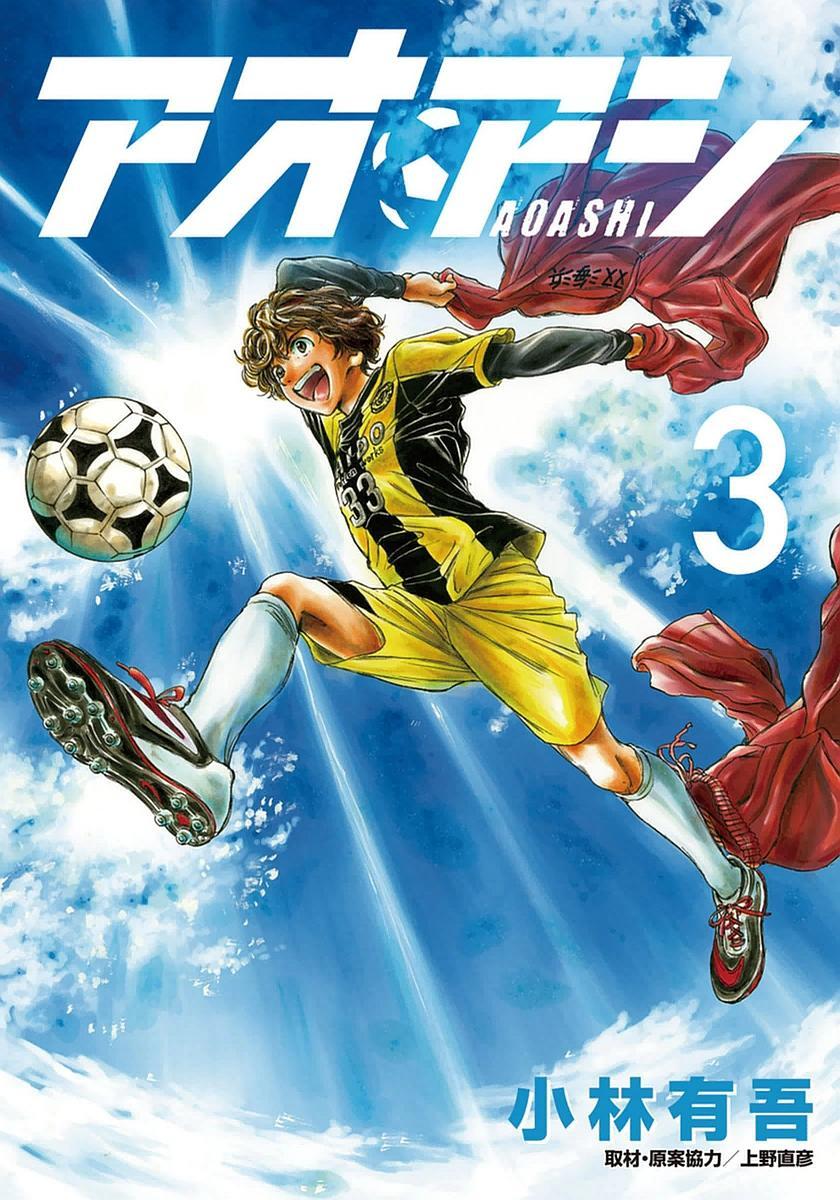 Ao Ashi Vol.3 Chapter 19: Results page 1 - Mangakakalots.com