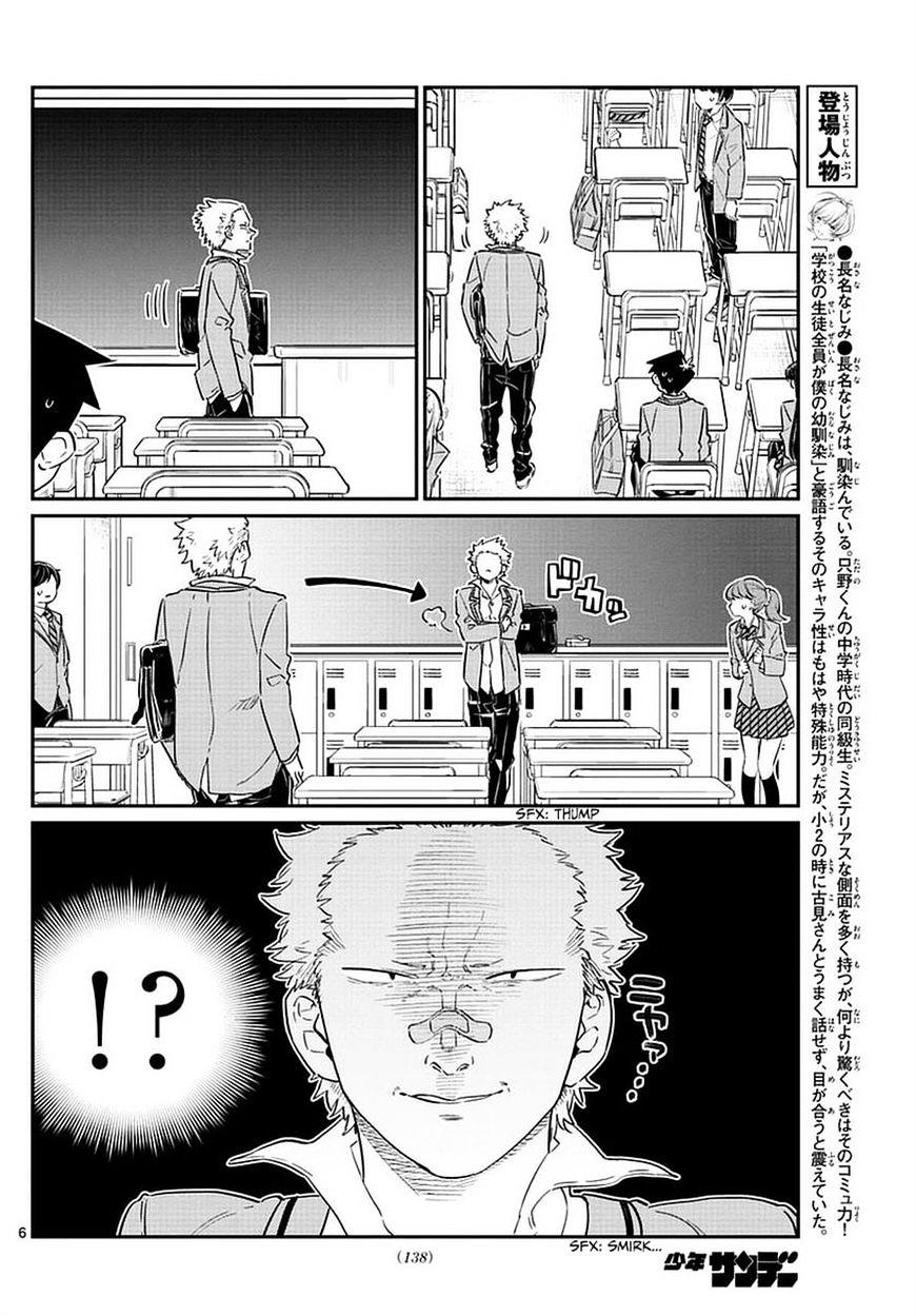 Komi-San Wa Komyushou Desu Vol.6 Chapter 76: A Delinquent page 6 - Mangakakalot