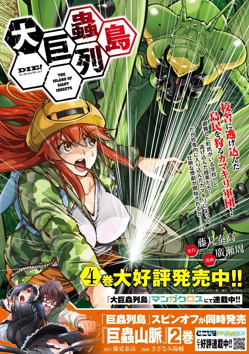 Dai Kyochuu Rettou Chapter 20.2: Discovered (Part 02) page 18 - Mangakakalots.com
