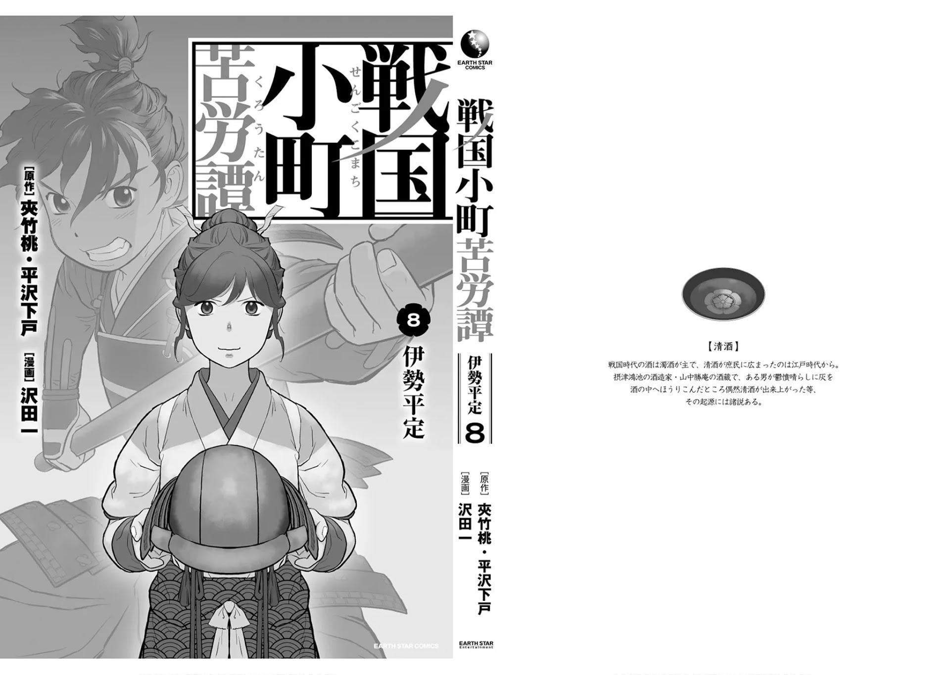 Sengoku Komachi Kurou Tan! Chapter 40 page 27 - Mangakakalots.com
