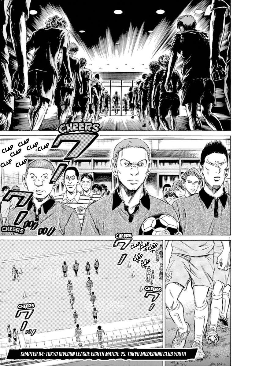 Ao Ashi Vol.9 Chapter 94: Tokyo Division League Eight Match: Vs. Tokyo Musashino Club Youyh page 1 - Mangakakalots.com