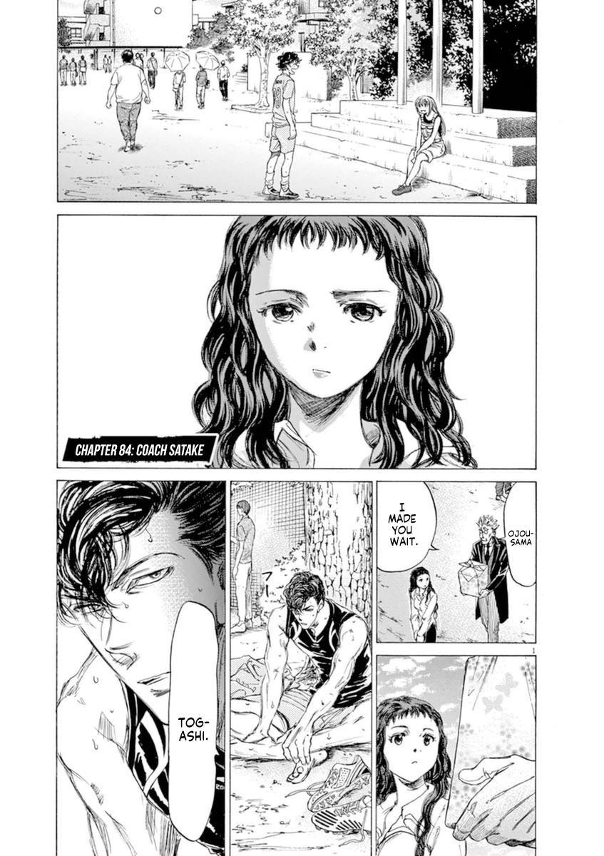 Ao Ashi Vol.9 Chapter 84: Coach Satake page 7 - Mangakakalots.com