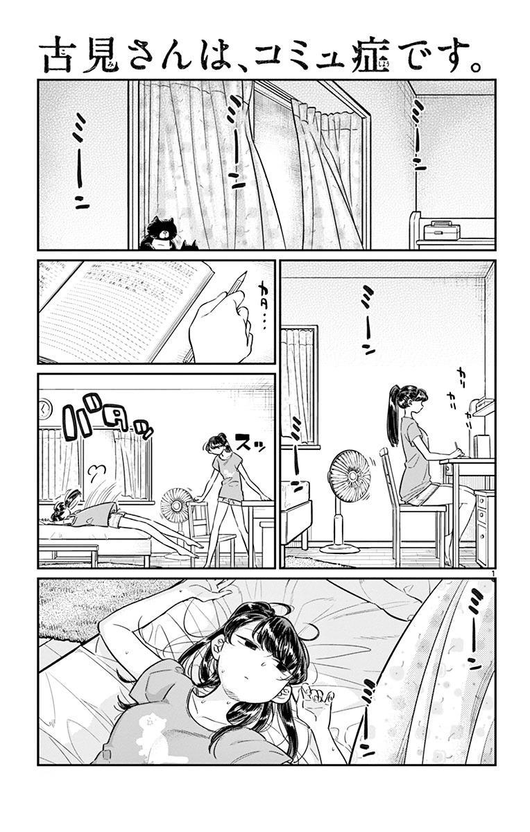 Komi-San Wa Komyushou Desu Vol.3 Chapter 37: Summer Vacation page 1 - Mangakakalot