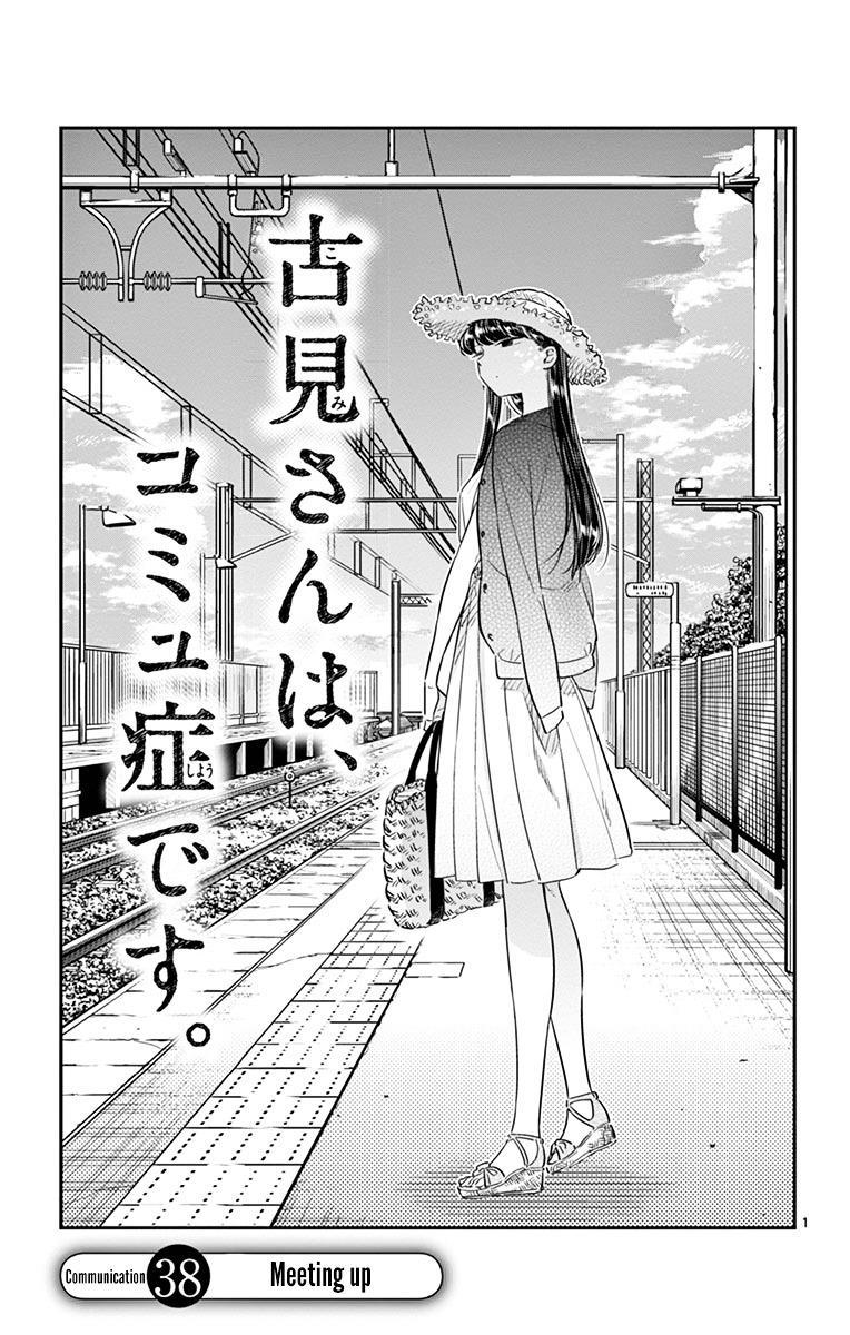 Komi-San Wa Komyushou Desu Vol.3 Chapter 38: Meeting Up page 1 - Mangakakalot