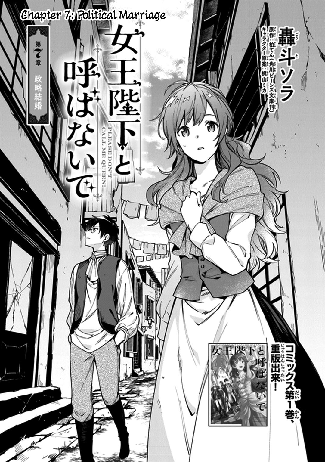 Please Don't Call Me Queen! Vol.2 Chapter 7: Political Marriage page 3 - Mangakakalots.com