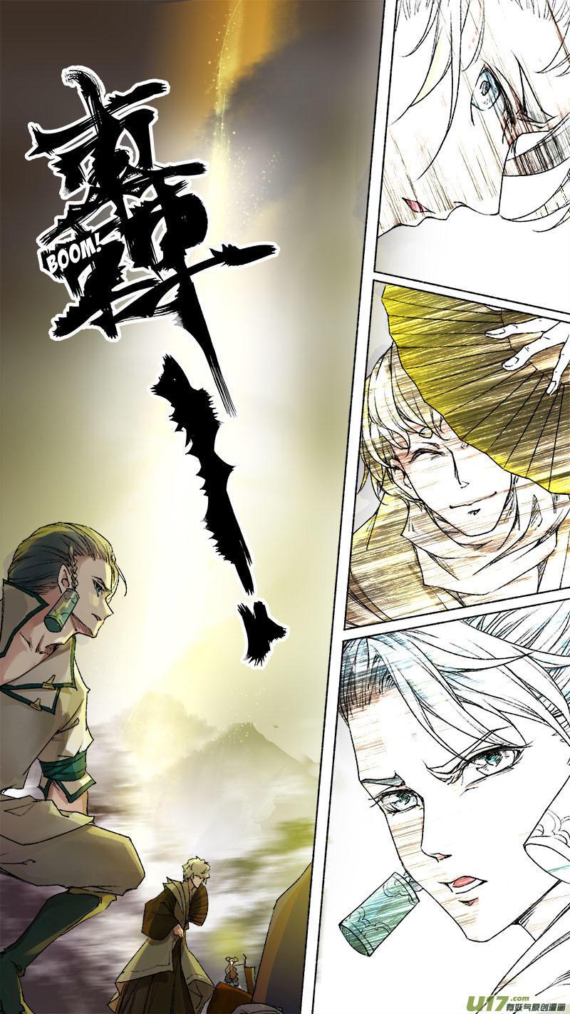 Chang An Demon Song Chapter 76 page 6 - Mangakakalot