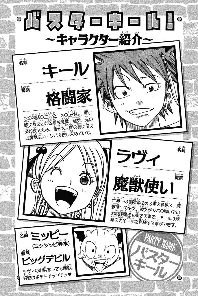 Buster Keel! Chapter 28: Adventurer's Circus (Part 3) page 4 - Mangakakalots.com