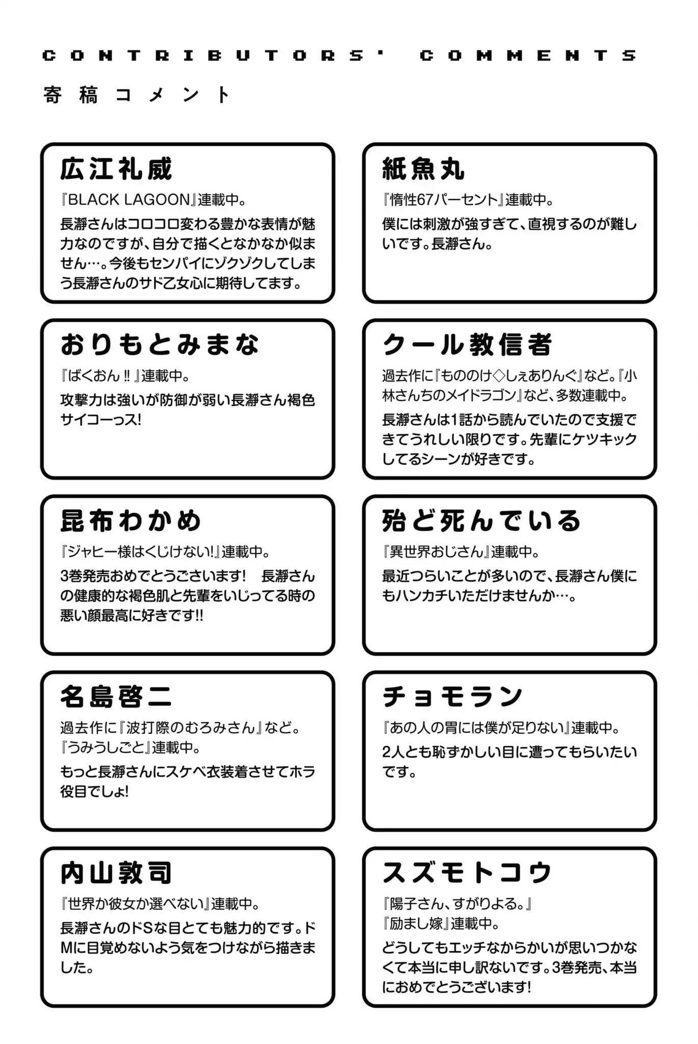 Please Don't Bully Me, Nagatoro Comic Anthology Chapter 1 page 33 - Mangakakalot