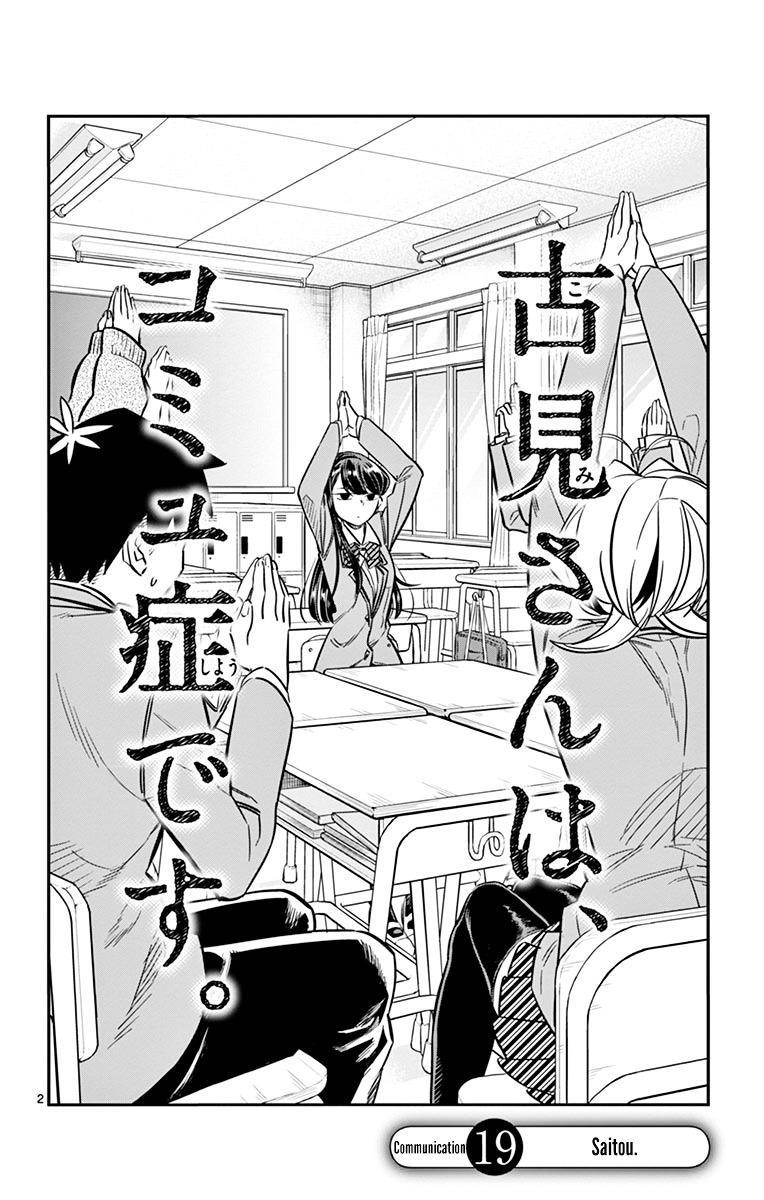 Komi-San Wa Komyushou Desu Vol.1 Chapter 19: Saitou page 2 - Mangakakalot