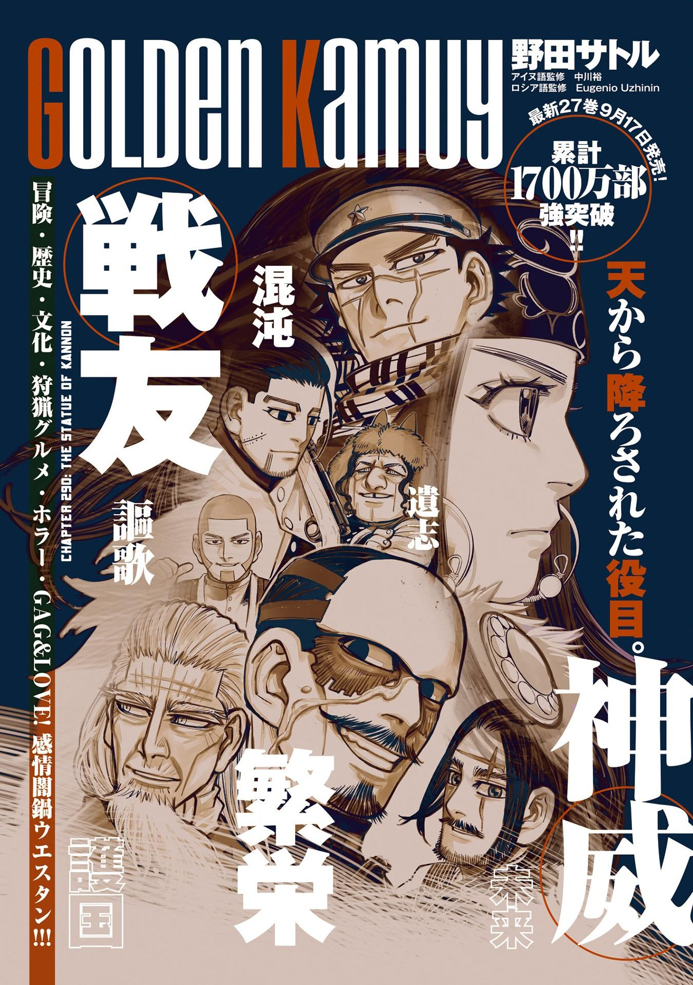 Golden Kamui Chapter 290: The Statue Of Kannon page 1 - Mangakakalots.com
