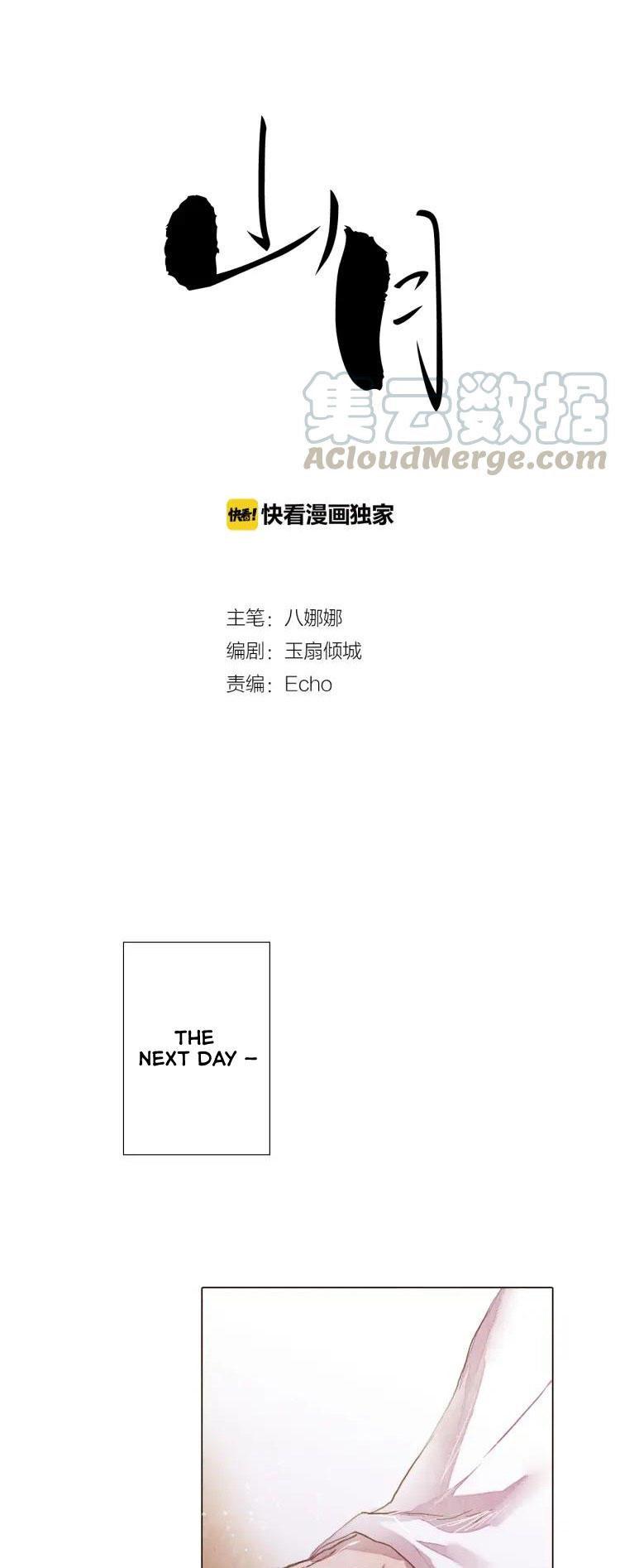 Shan Yue Chapter 20 page 2 - Mangakakalots.com