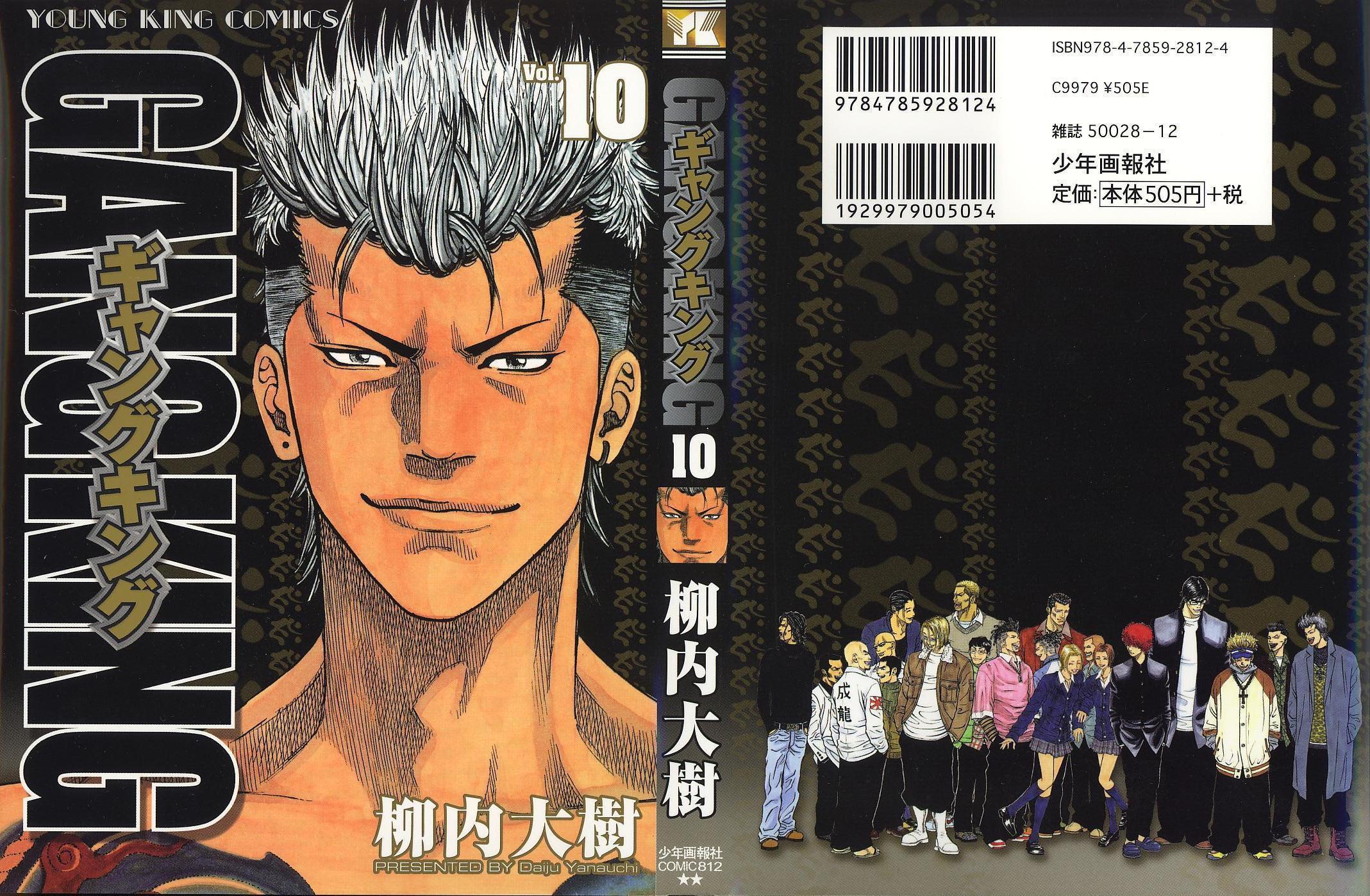 Gang King Vol.10 Chapter 71: Imagination page 1 - Mangakakalots.com