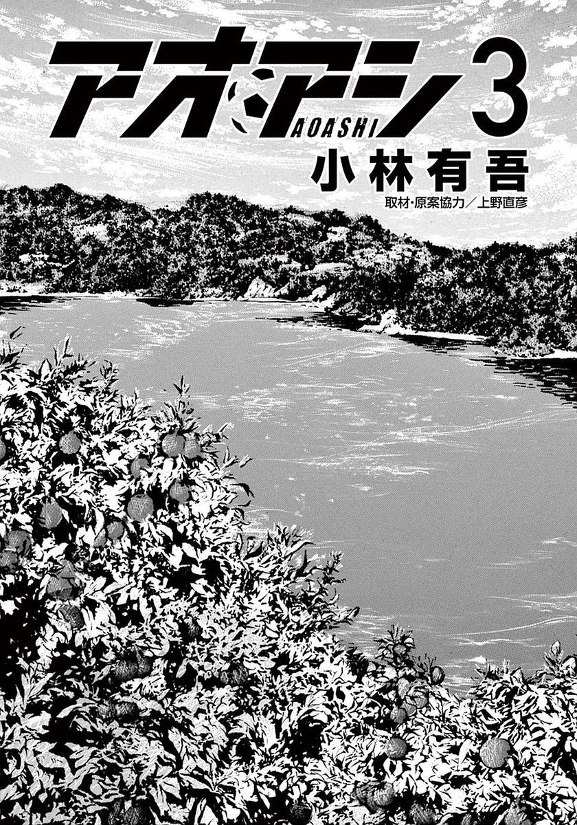 Ao Ashi Vol.3 Chapter 19: Results page 2 - Mangakakalots.com