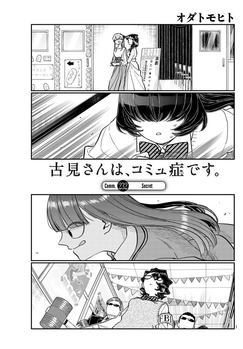 Komi-San Wa Komyushou Desu Chapter 232: Secret page 1 - Mangakakalot
