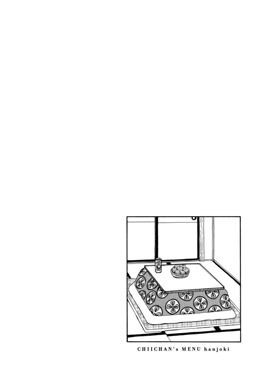 Chii-Chan No Oshinagaki Hanjouki Vol.2 Chapter 6: 11Th Item: Workers Meal - Curry ; 12Th Item: Seasonal Ingredients page 24 - Mangakakalots.com