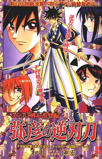Rurouni Kenshin Chapter 258 page 1