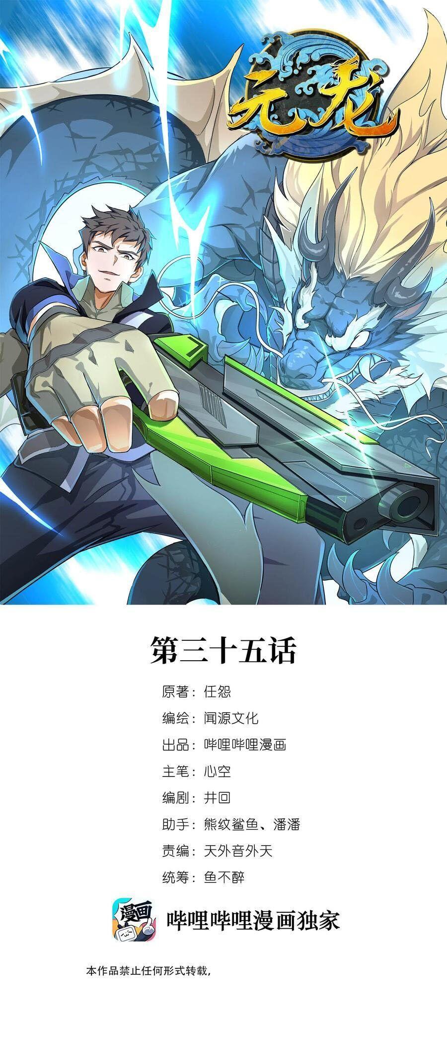 Yuanlong Chapter 35 page 1 - Mangakakalots.com