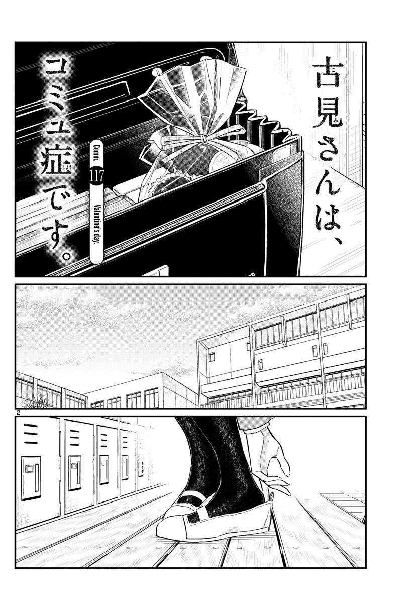 Komi-San Wa Komyushou Desu Vol.9 Chapter 117: Valentine's Day page 2 - Mangakakalot
