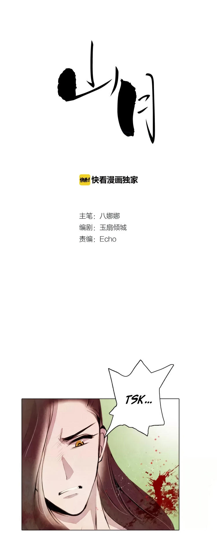Shan Yue Chapter 10 page 2 - Mangakakalots.com