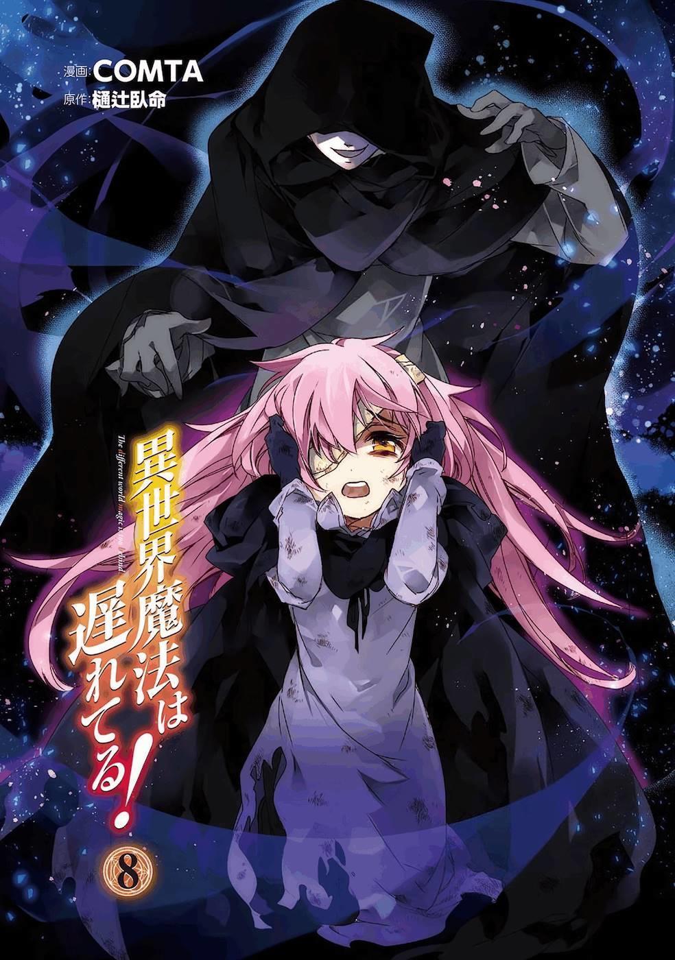 Isekai Mahou Wa Okureteru! (Novel) Chapter 36: Geo Malifyx Iii page 2 - Mangakakalots.com