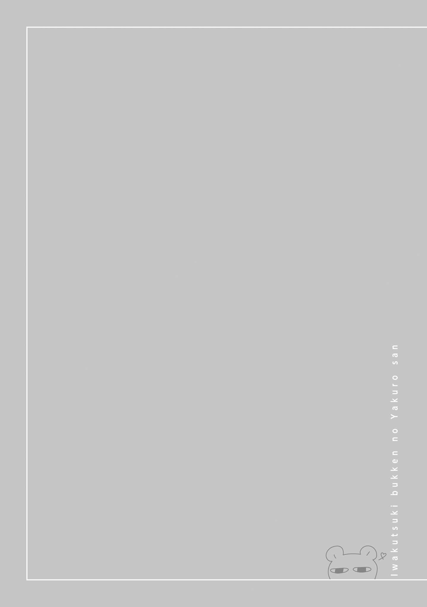 Iwakutsuki Bukken No Yakuro-San Vol.1 Chapter 16.3 page 18 - Mangakakalots.com