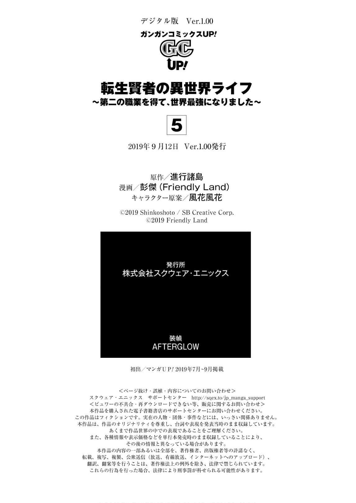 Tensei Kenja No Isekai Raifu ~Daini No Shokugyo Wo Ete, Sekai Saikyou Ni Narimashita~ Vol.5 Chapter 15: I Was Being Pursued page 64 - Mangakakalots.com