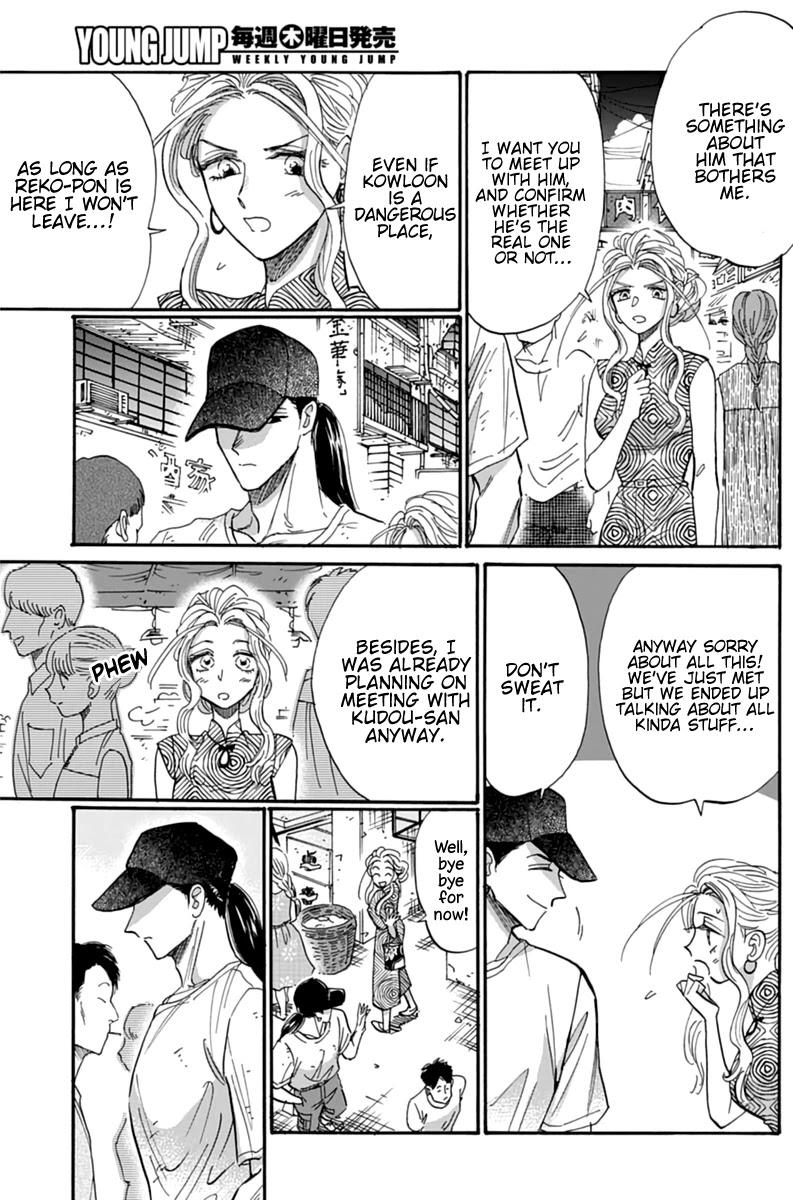 Kowloon Generic Romance Chapter 47: Volume 6, Chapter 47 page 16 - Mangakakalots.com