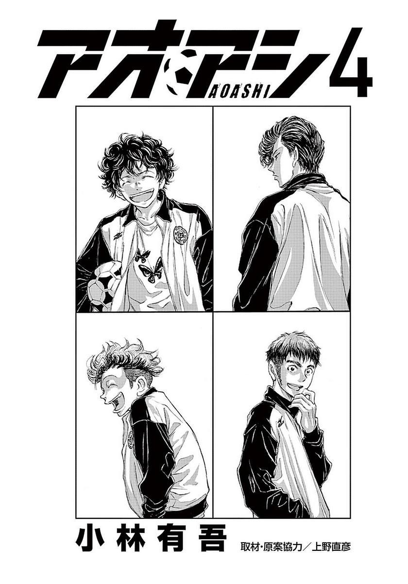 Ao Ashi Vol.4 Chapter 29: First Youth Squad page 2 - Mangakakalots.com